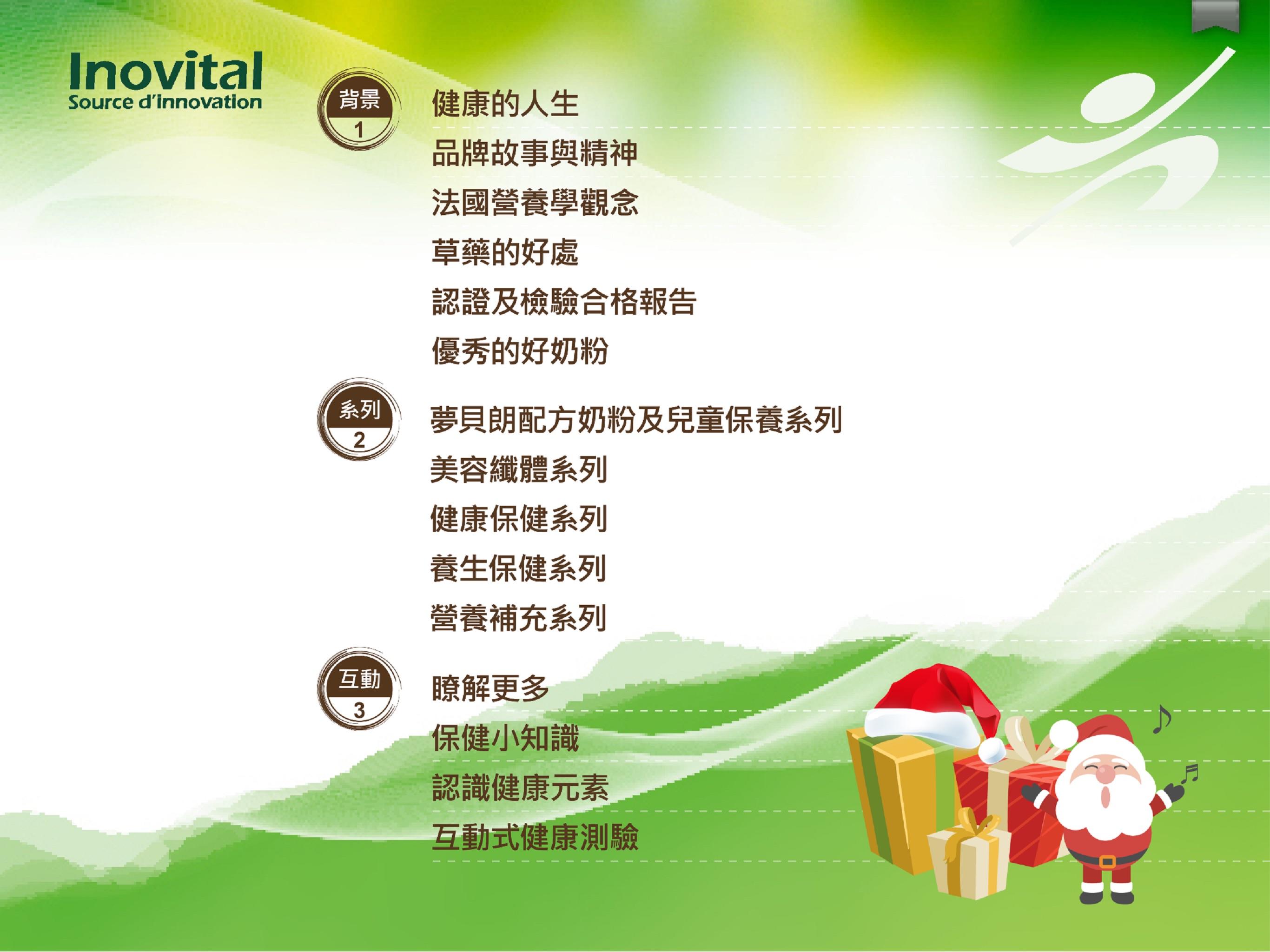 Inovital健康誌 Screenshot