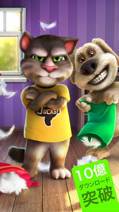 おしゃべり猫のトーキング・トム2 ScreenShot1