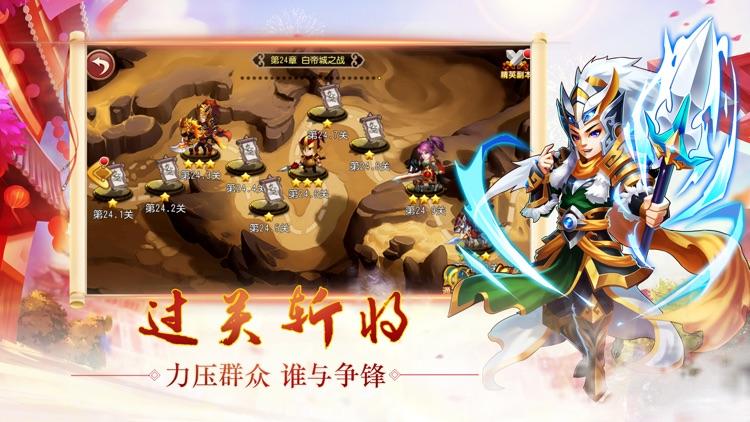 三国卡牌群英传-国战策略手游 screenshot-4