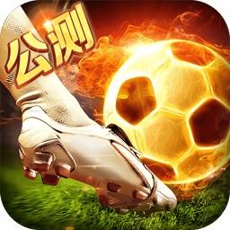 热血中超 - 官方正版,打造专属足球手游