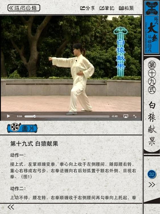 陈式太极22式 screenshot-3