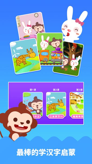 多多学汉字 screenshot one