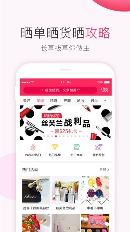 北美省钱快报 DealMoon.com screenshot-3