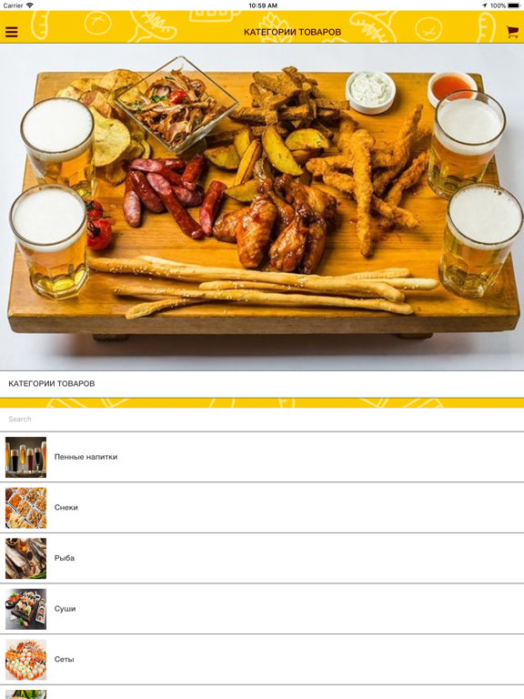 BeerHouse Ярославль Скриншоты5