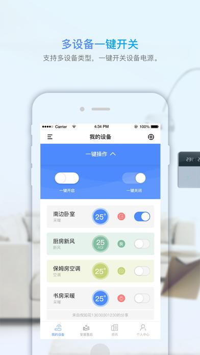 CUBEE智能控制 screenshot one