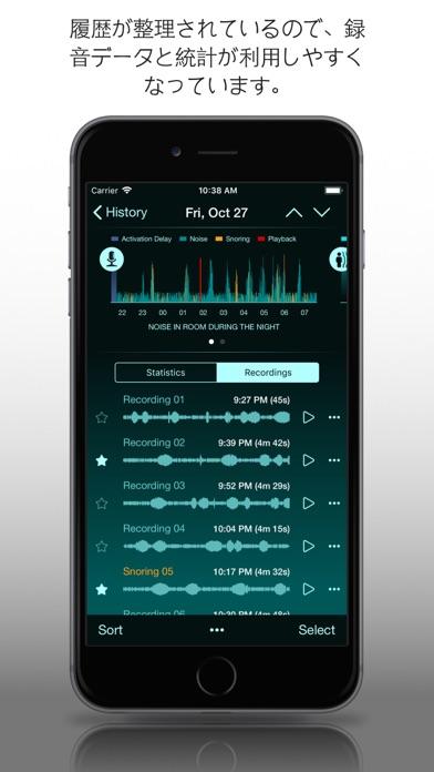 睡眠レコーダープラスプロ screenshot1