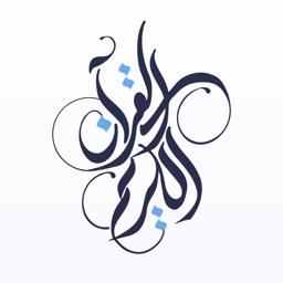Quran Kareem Liteالقرآن الكريم