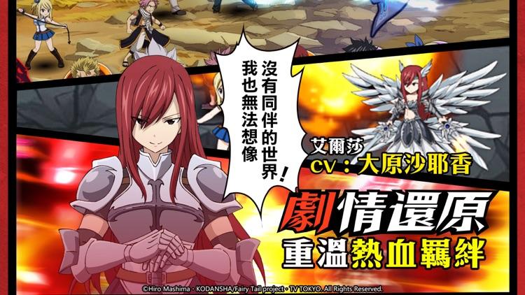 魔導少年-最強公會 screenshot-3