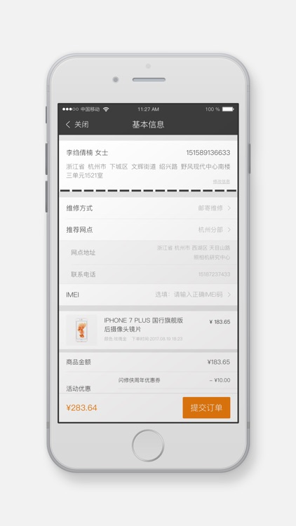 闪修侠-手机上门快修平台 screenshot-3