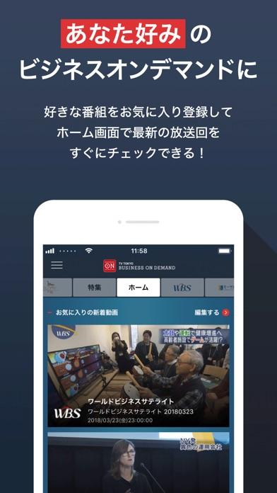テレビ東京ビジネスオンデマンドスクリーンショット4