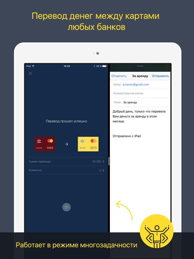 Технические устройства перевода денежных средств