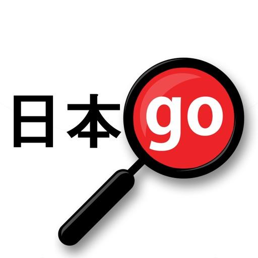 Yomiwa Japanese Dictionary