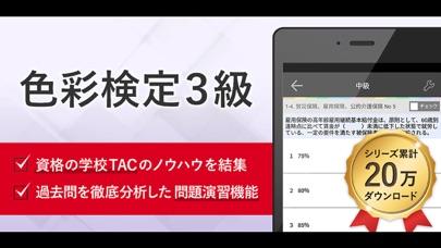 色彩検定3級 試験問題対策アプリ-オンスク.JPスクリーンショット1