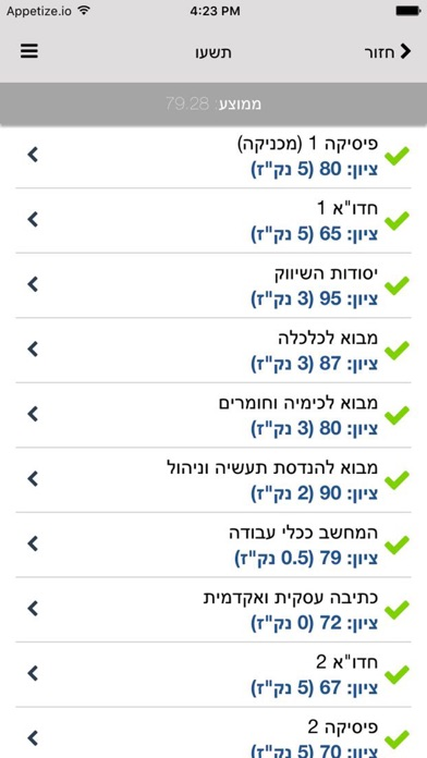 שנקר Screenshot 3