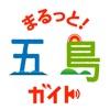 まるっと! 五島ガイド - iPhoneアプリ