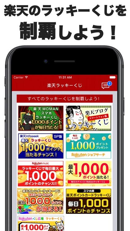 毎日の運試し!楽天ラッキーくじ screenshot-3