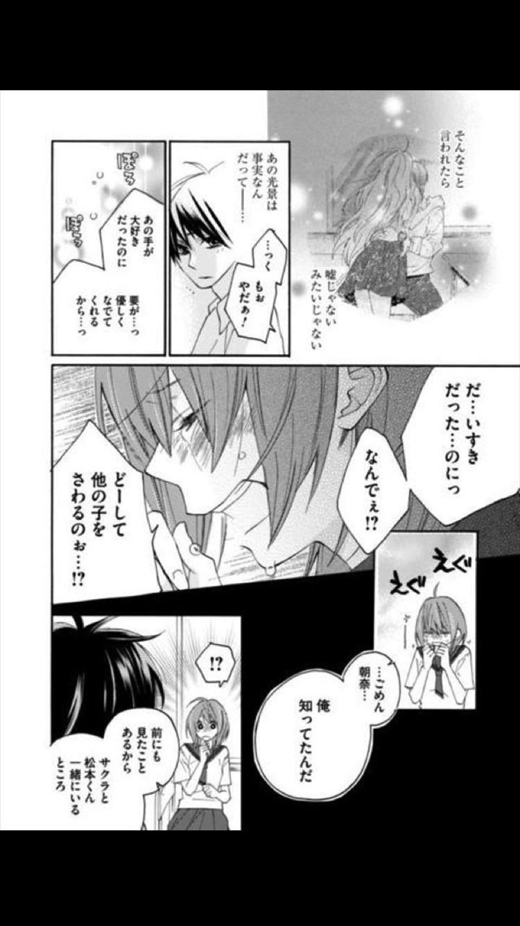 偽コイ同盟。(漫画) Screenshot