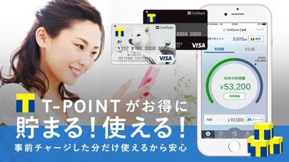 ソフトバンクカード-カード利用額・家計簿管理アプリスクリーンショット1