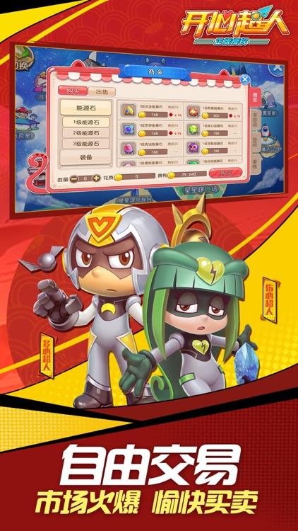 开心超人-超人气国漫手游 screenshot-3