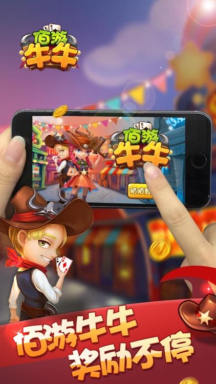 佰游牛牛:欢乐斗牛+百人牛牛 screenshot-4