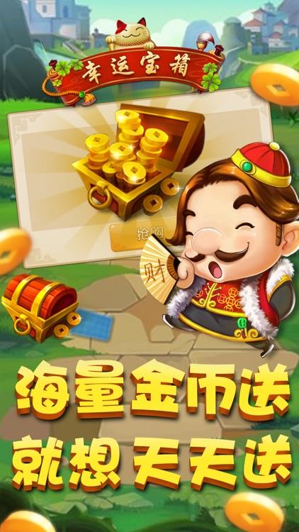 新开心斗地主-真人疯狂天天斗地主 screenshot-4