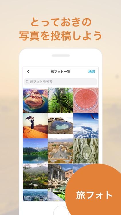 観光・旅行・おでかけガイドブック - トリップノート screenshot-3
