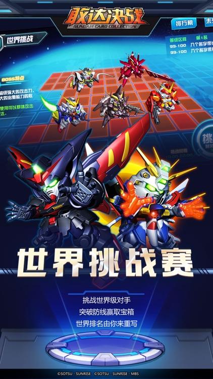 敢达决战-3.0公会争霸(官方正版) screenshot-4