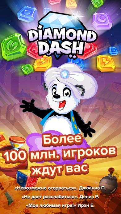 Diamond Dash: игра «три в ряд» Скриншоты7