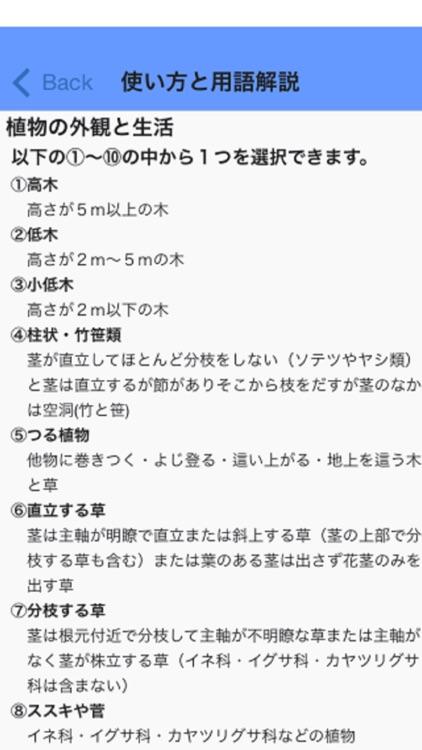 街野植物図鑑 screenshot-7