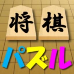 将棋Puzzle
