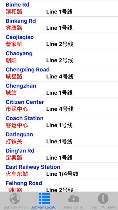 杭州地鐵地圖屏幕截圖2