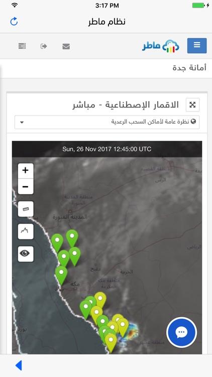 Maater screenshot-4
