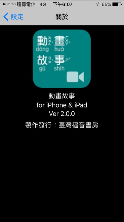 《動畫故事》影音APP screenshot-4