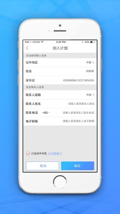 闪链互助 screenshot-3