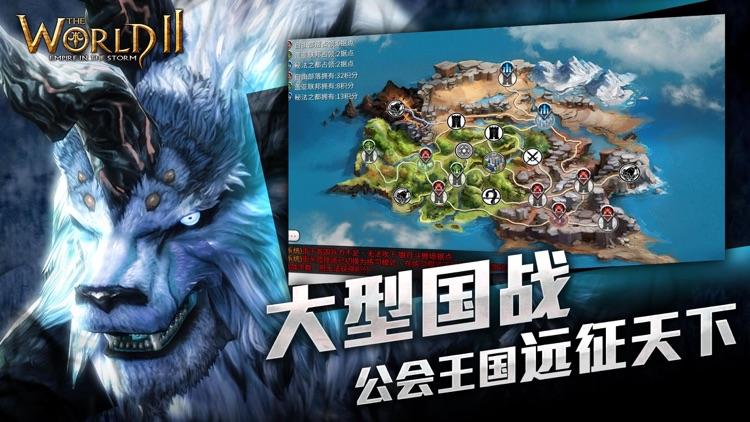 世界2-风暴帝国 screenshot-4