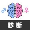 男性脳女性脳診断