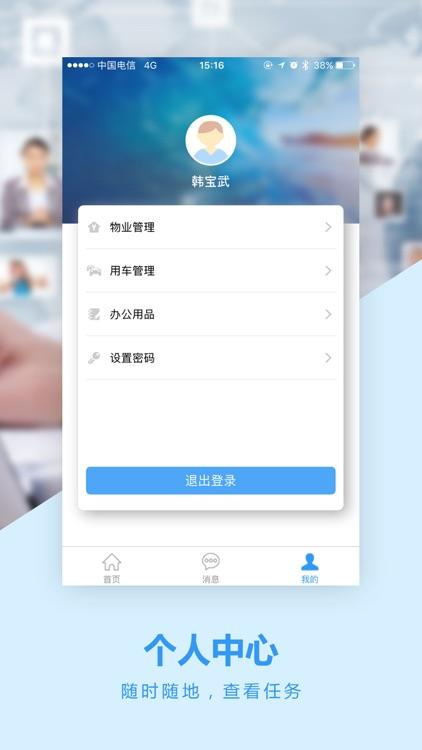 后勤管理专用 screenshot-3