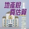 台湾地产税费估算