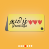 Tamil Greeting Cards