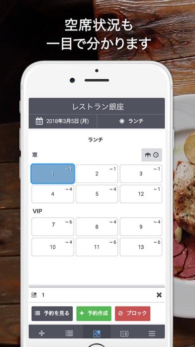 TableSolutionスクリーンショット2