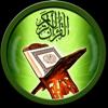 Quran Al-Kareem - Digital Future LTD
