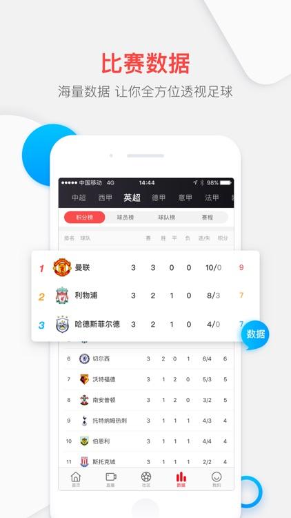 PP体育-中超英超西甲高清视频足球直播 screenshot-3