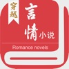 言情小说榜-书包txt电子书城阅读器
