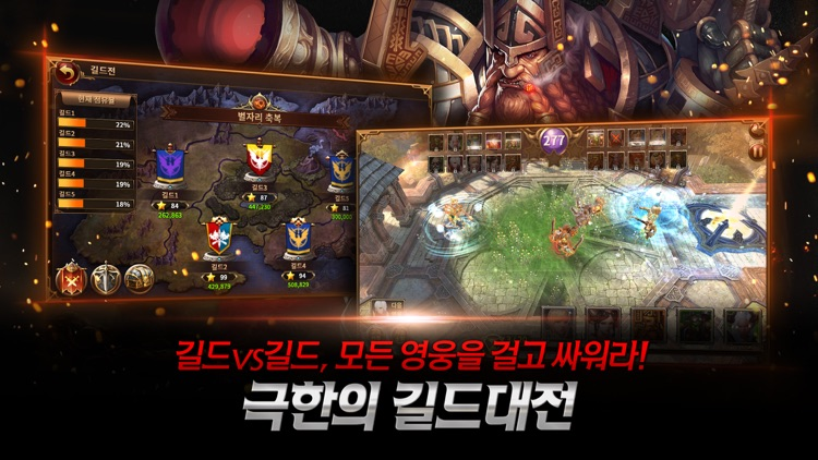 불멸의 전사2 : PURIFY for Kakao screenshot-2