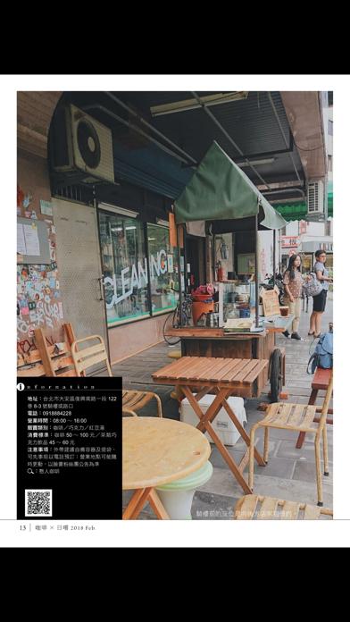 咖啡×日嚐 - The daily life screenshot 5