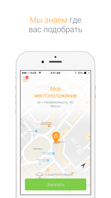 CabWay - Ваш личный водитель Скриншоты3