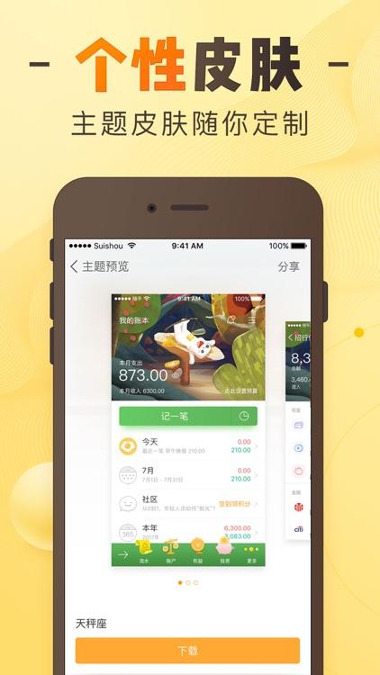 随手记账Pro-记账理财财务专业软件 screenshot-4