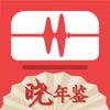 蜻蜓FM(电台收音机)音频脱口秀平台