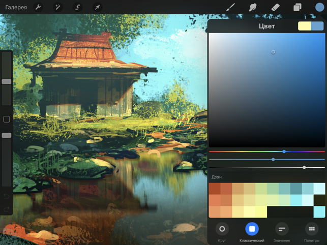 Procreate Screenshot