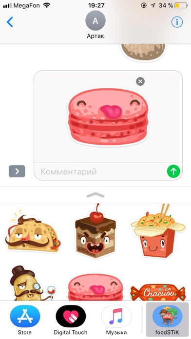 foodSTik stickers for iMessage-2